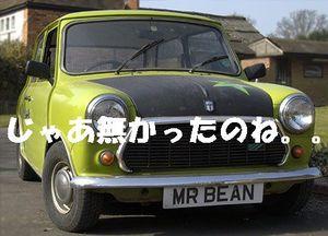 20060622mrbean1_2