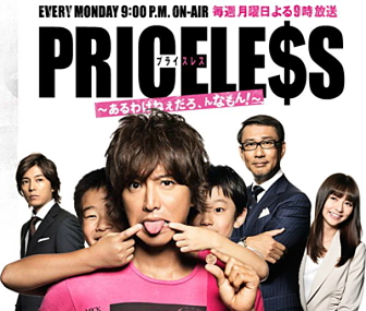 Priceless_3
